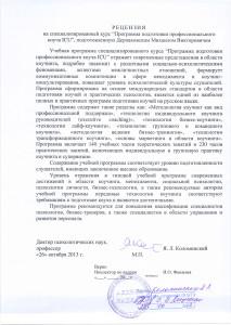 Рецензия доктора психологических наук, профессора, академика Я. Л. Коломинского