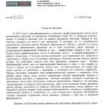 """Журнал """"Рулевой"""""""