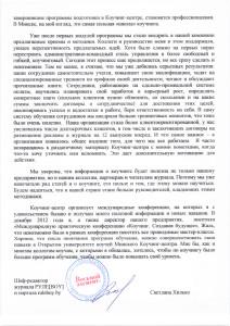 """Журнал """"Рулевой"""" продолжение"""