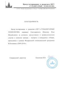 """Центр МГУ """"Гуманитарные технологии"""""""