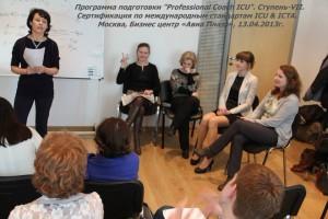 Professional Coach ICU. Ступень VII. Москва