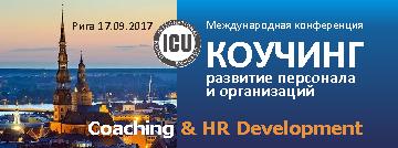 Международная практическая конференция «Коучинг: развитие человеческих ресурсов» в Риге 17 сентября 2017 г